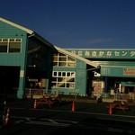 道の駅 日立おさかなセンター -