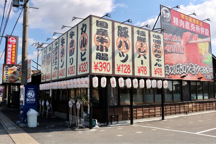 徳川ホルモンセンター 東郷店