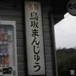 6265207 - 峠の茶屋で、歴史あるまんじゅうを!