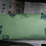 6265208 - まんじゅうを竹の皮で包み、包装紙で包み、新聞紙で包み・・・ 何とも丁寧です。