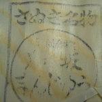 6265209 - 竹の皮には「さぬき名物」の焼き印が。