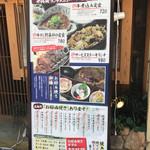 弁兵衛 福山駅前店 -