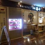 京都勝牛 - 三井ショッピングパークララガーデン長町の3Fにあります