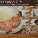 京都勝牛 - 食べ方の案内POPもあるので安心