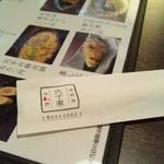 62653648 - 穴子家の表示ある箸袋