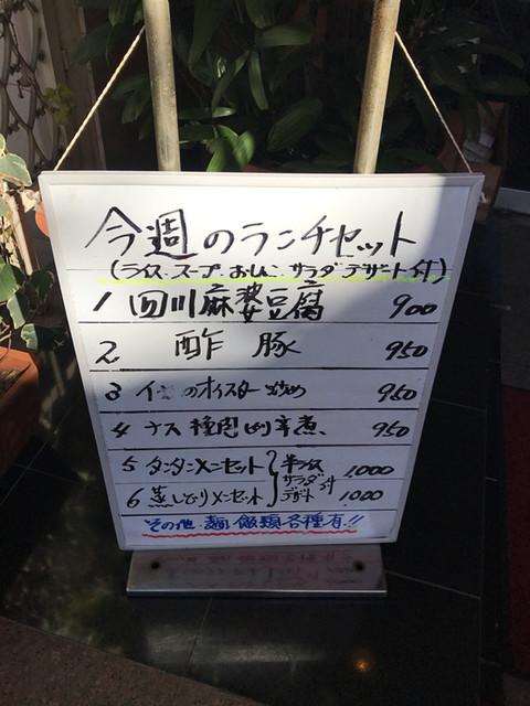 四川 MON 花