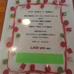 チャヤ ジャルディーノ シロヤマ - 選べるスペシャルセットの詳細
