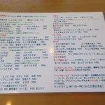 JAZZ麺 2.7 - ラーメン他メニュー