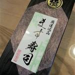 梗絲 - 極・ます寿司 1836円