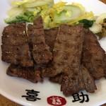 味の牛たん 喜助 - 牛たん焼