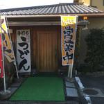 本格手打うどん 麺むすび - 麺むすびさん 居酒屋ふうの入口(*゚∀゚*)