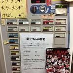 ラーメン荘 歴史を刻め - 2017/2