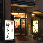 神戸ラーメン 第一旭 - 2017年2月。訪問