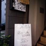 酒肆 よこ井 -