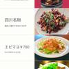 中国四川料理 錦水苑 - 料理写真: