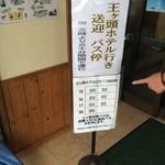 王ヶ頭ホテル - 山本小屋 ふる里館から送迎バス