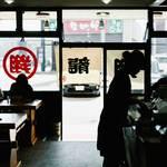 ラーメンの翔龍 - 店内