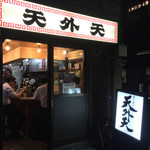 天外天 本店 - 天外天 本店(熊本県熊本市中央区安政町)外観