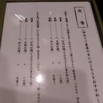 62669375 - 定食メニュー