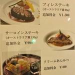 レストラン白根 -