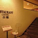 レストラン白根 - 入口(ドアがないので、レストランの気温は廊下の気温と同じ)
