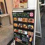 レストラン マルタ - 置き看板