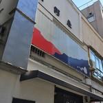 三河屋 - H29.2 店舗前