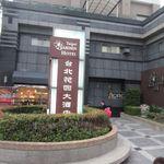 62680988 - 台北の中華路にある台北を代表するホテルの一つです。