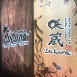Tokyo 個室肉バル Cocona-ココナ-  - cocona:看板