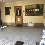 ごはん泥棒 - お店の入口です。(2017.2 byジプシーくん)