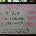 62687984 - メニュー(日替りランチセット)