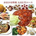新珠飯店 - おまかせ料理 3000円
