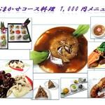 新珠飯店 - おまかせ料理 7000円