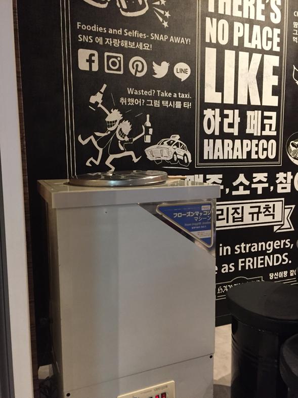 韓国バル ハラペコ