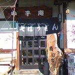 申子庵 - 長閑な平地にポツンと佇んでいます。
