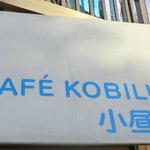 CAFE KOBILU - 卯年元旦