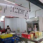老蔡水煎包 - このお店は台北駅付近に3店舗ありますが店内で食事ができるのはこのお店だけです。