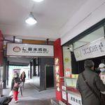 老蔡水煎包 - お店は三越台北駅店の近くにある華華大飯店新館の横手にあります。