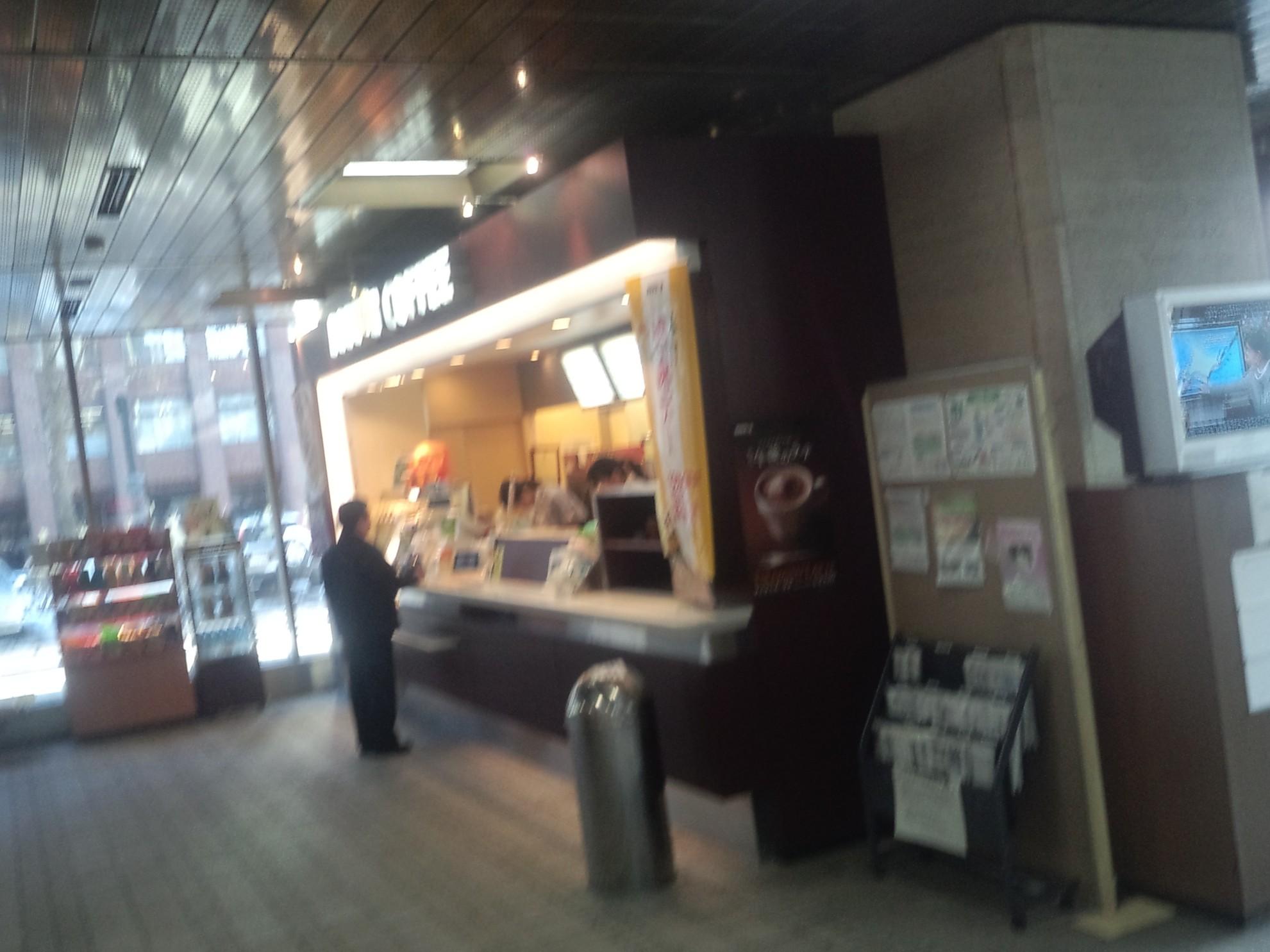 ドトールコーヒーショップ 北海道庁店