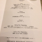 四間道レストランMATSUURA - 今夜のディナーメニュー