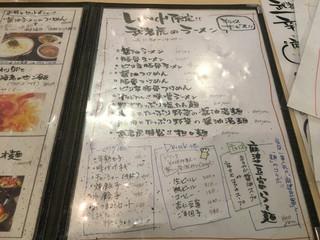 中国料理居酒屋 武者虎 -