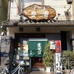 62706707 - お店の外見!!(^O^)/