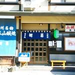 河昌 - 店舗入口