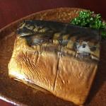 燻製マーケット - 塩鯖の燻し焼き