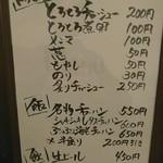 62712564 - メニュー表②