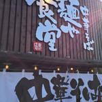 62716937 - 麺や食堂 246号店 厚木