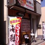 海鮮丼丸 -