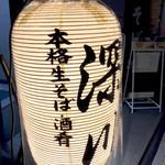 桜橋深川 - おそとの提灯