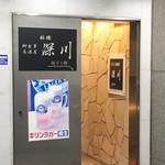 桜橋深川 - 外観