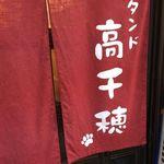 スタンド 高千穂 - 暖簾